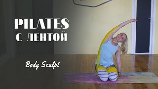 постер к видео Пилатес с резиновой лентой  -  тренировка на все тело
