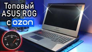 Ремонт МОНСТРА ноута ASUS ROG G752VT с OZON | Что будет, если неправильно почистить ноутбук?
