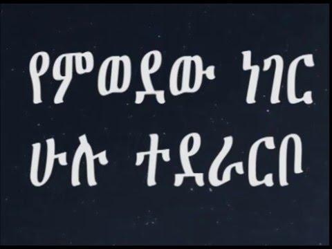 Zeritu Kebede Yemwedew Neger. thumbnail