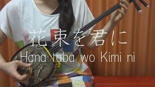『 花束を君に 』 宇多田ヒカル 【 三線 cover 】/『 Hanataba wo Kimini 』 Hikaru Utada 【 Okinawa Sanshin Cover Music 】