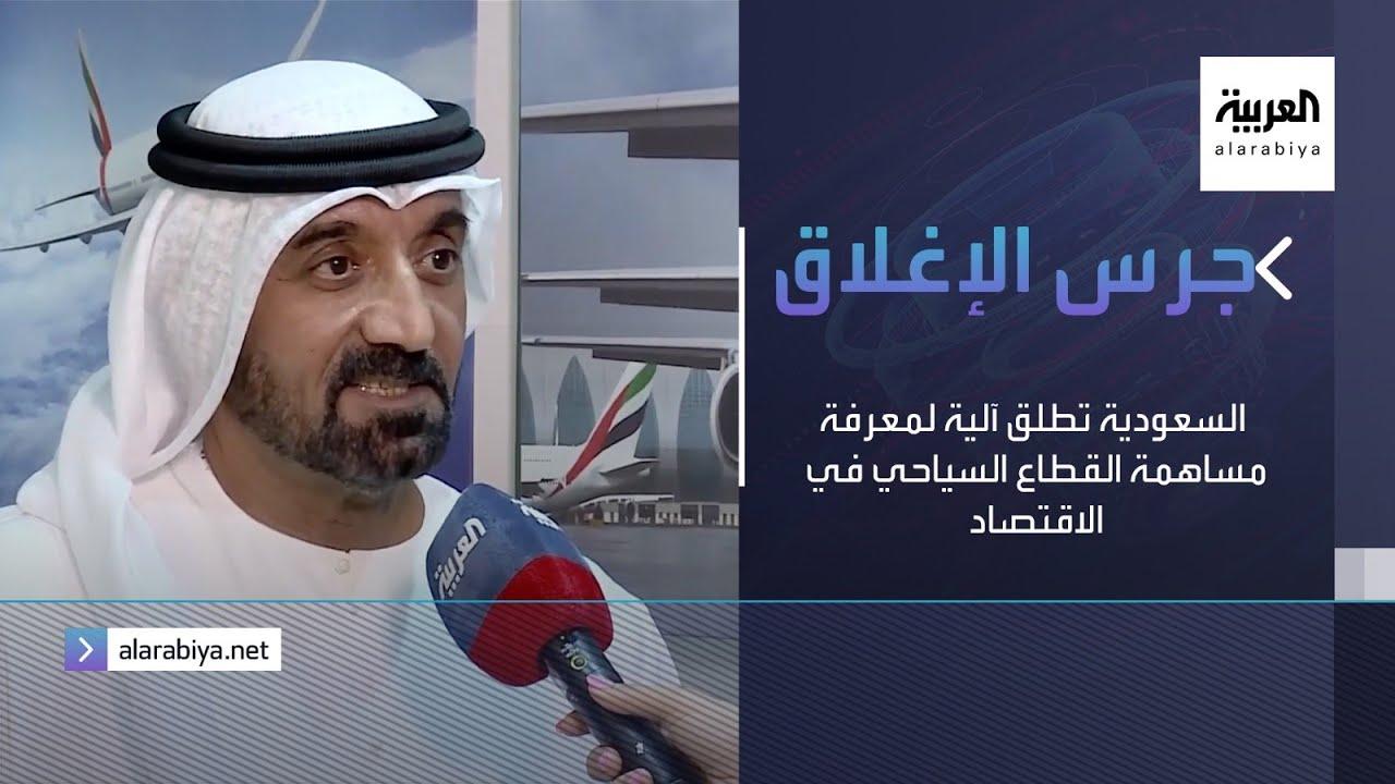 جرس الإغلاق | رئيس مجموعة طيران الإمارات متفائل بانتعاش  قطاع السفر  - نشر قبل 2 ساعة