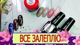 NAILS: ИДЕАЛЬНОЕ ЛИТЬЕ: Дизайн ногтей: Соколова Светлана