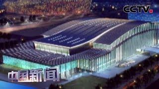 [中国新闻] 北京冬奥会国家体育馆扩建部分主体结构施工完成 | CCTV中文国际
