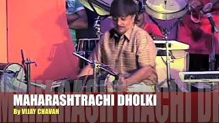 Dholki king Vijay Chavan playing Natarang piece | ढोलकी एक नंबर - नटरंग - विजय चव्हाण | Dholaki