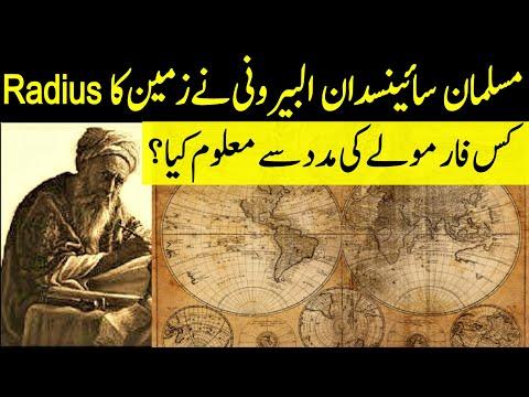 How Al-Biruni Calculated Earth Radius | Formula Alberoni Used inاردو हिंदी | Ajeeb Discovery Channel
