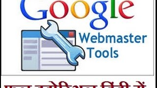 Google Webmaster Tools Index Status and  Crawl Errors हिंदी में in hindi