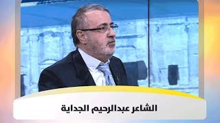 الشاعر عبد الرحيم الجداية - سيرة مبدع