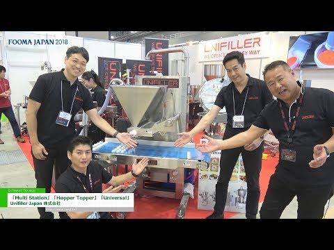 [FOOMA JAPAN 2018] 多連高速充填機Multi Station昇降型充填機Universal 1000ほかUnifiller Japan 株式会社