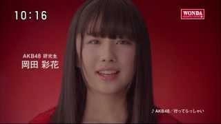 AKB48 岡田彩花 ワンダ モーニングショット CM 「メッセージ篇」