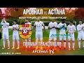 Астана Арсенал Прямая трансляция mp3