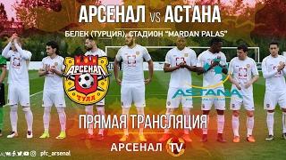 Arsenal Tula vs FC Astana full match