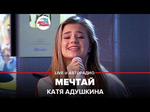🅰️ @Katya Adushkina - Мечтай (LIVE @ Авторадио)