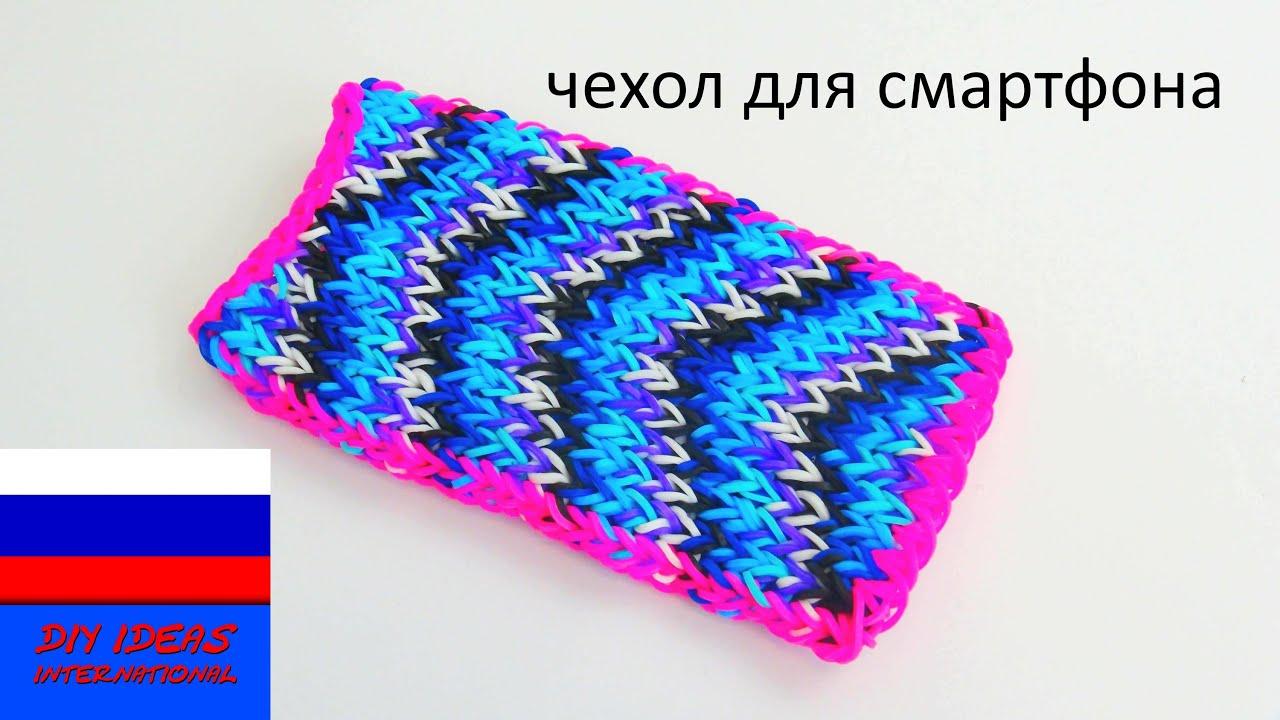 чехол для смартфона из резинок на станке Rainbow Loom Youtube