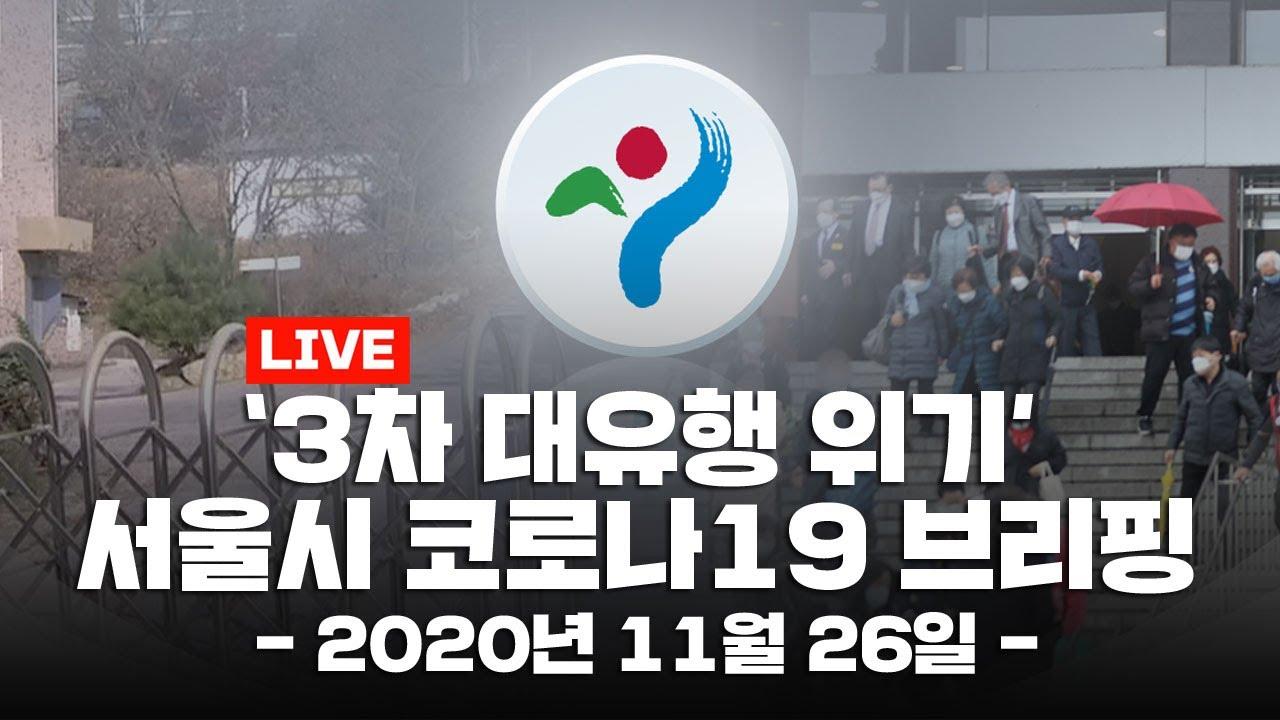 Download [LIVE] '3차 대유행 위기' 서울시 코로나19 브리핑/ YTN