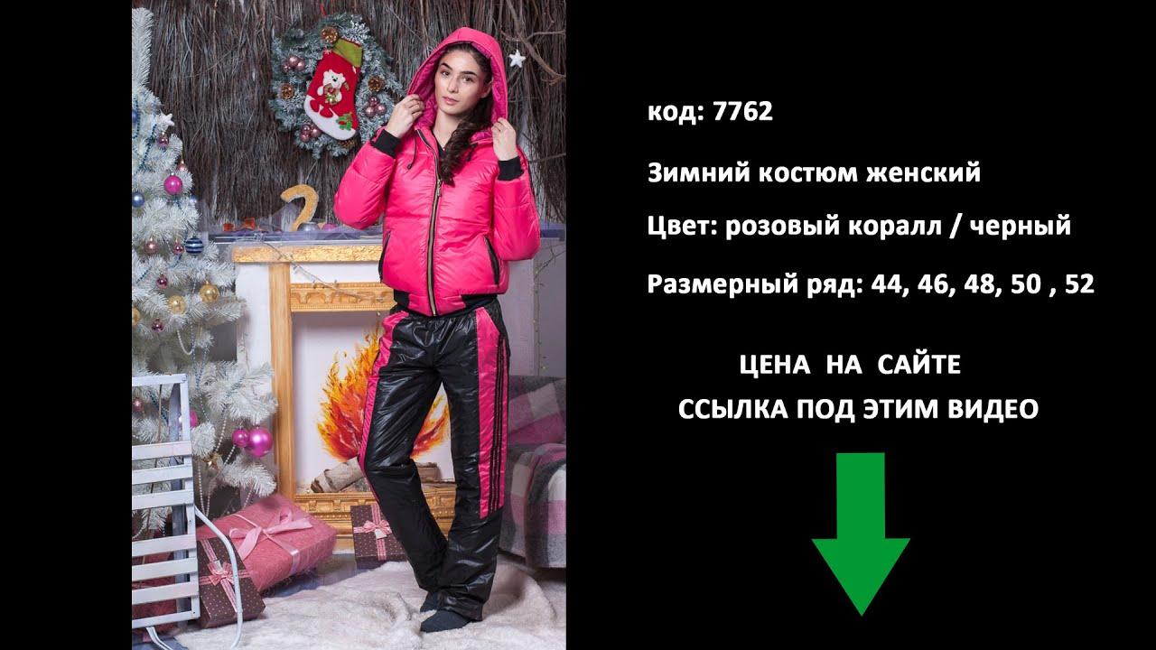 Скидки на женские зимние куртки и пуховики каждый день!. Более 2545 моделей в наличии!. Бесплатная доставка по россии!