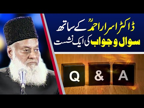 Question & Answer With Dr. Israr Ahmed