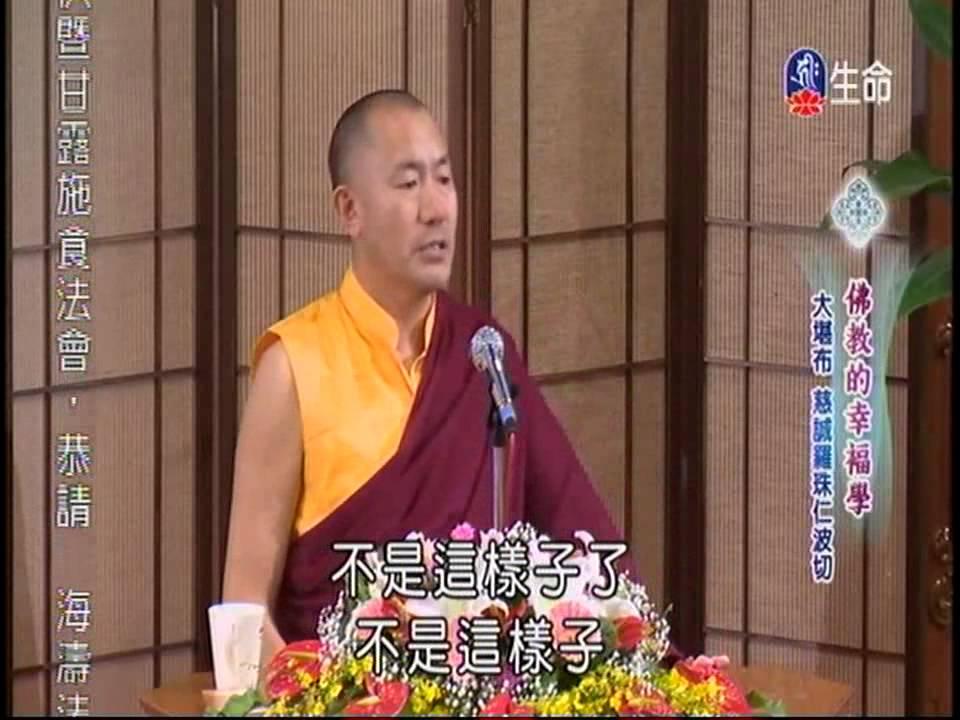 慈誠羅珠仁波切-4/15 講座題目:藏傳佛教的幸福學 - YouTube