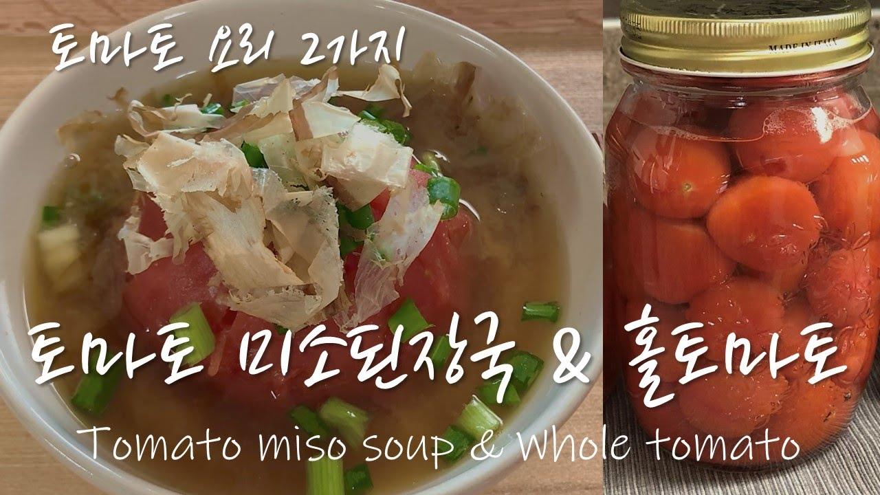 토마토 미소된장국 & 홀토마토 | Tomato miso soup & Whole tomato