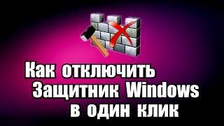 Как отключить Защитник Windows Defender в один клик. Программа Defender Control