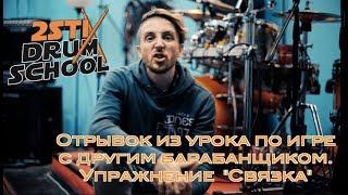 2stix Drumschool. Отрывок из урока Начальной группы. Концепт игры в два и более барабанщика.