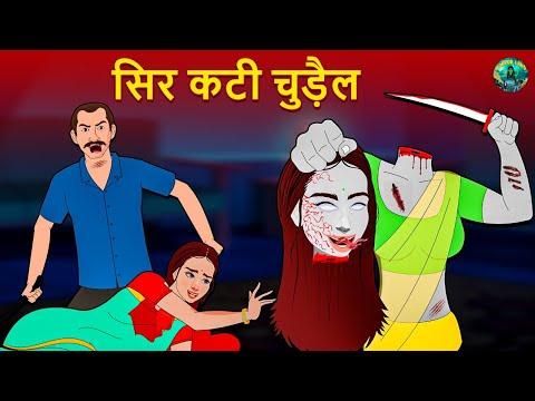 सिर कटी चुड़ैल   Horror Stories In Hindi   Hindi Kahaniya   Bedtime Stories Hindi   Bhootiya Stories