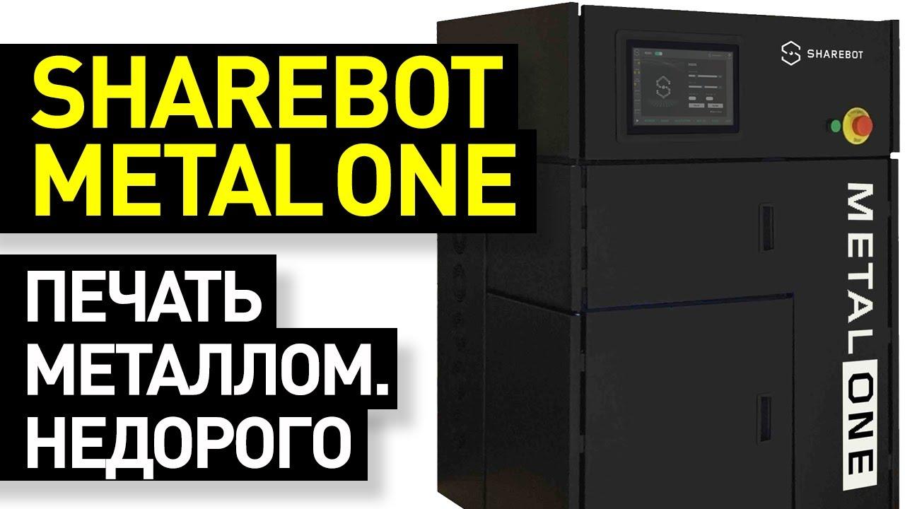 Обзор 3D-принтера Sharebot MetalONE: доступная печать металлами —3D-принтер с генератором азота