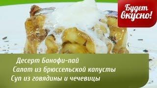 Будет вкусно! 31/03/2014 Десерт Банофи-пай. Салат из брюссельской капусты.GuberniaTV
