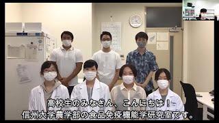 【農学部】田中沙智准教授(食品免疫機能学研究室)2021オープンラボ動画
