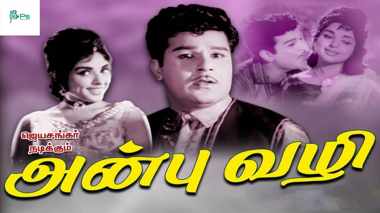 Download அன்பு வழி திரைப்படம் || Anbu Vazhi Full Movie || Super Hit Comedy Movie || Jai Shankar, Pandari Bai.