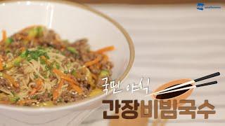 [웨더뉴스] 요리쿡 웨더쿡 '간장 비빔국수…
