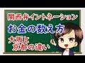 大阪弁と京都弁の違い「お金の数え方」イントネーションが微妙に違います  Learn Japanese dialect with correct Japanese subtitles
