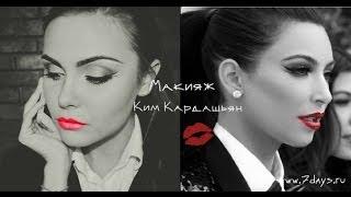 Уроки красоты на www.7days.ru. Макияж Ким Кардашьян