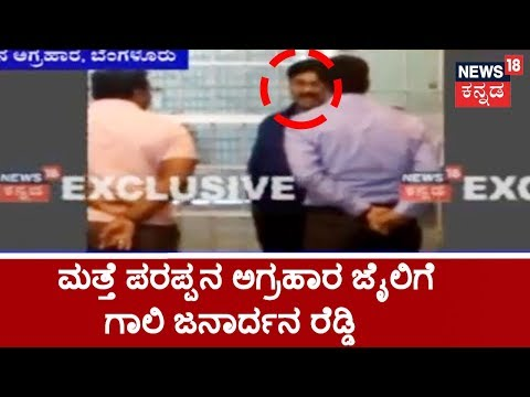 Exclusive Visuals Of Janardhan Reddy Lodged In Parappana Agrahara Central Jail