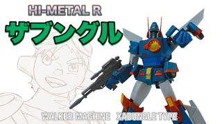 こんにちは! ロボット大好き お絵描き系・玩具チャンネル『ロボラボ』です。 今回遊びたいのは BANDAIさんの「HI-METAL R」シリーズより 2017年7月に発売された ...