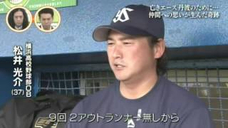 横浜高校 丹波慎也 亡きエースの為に☆チャンネル登録はコチラ「No Baceb...