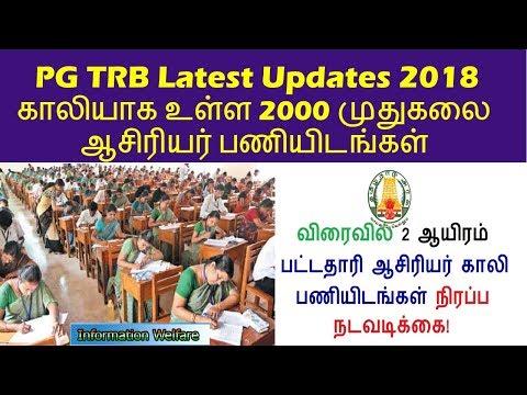 PG TRB Latest Updates 2018   காலியாக உள்ள 2000 முதுகலை ஆசிரியர் பணியிடங்களை நிரப்ப கோரிக்கை