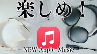 AirPodsやiPhoneの価値が変わる!?新しいApple Musicの空間オーディオやロスレスを体験してみた結果!
