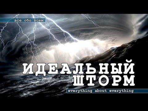 Фильм Идеальный шторм (лучший трейлер 2009)