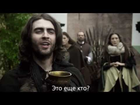 Game of Thrones Ultimate Birthday Rap Battle Русские субтитры