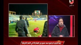 مجدي عبدالغني: أزمة التجنيد لن تمنع سعد سمير من المشاركة في كأس الأمم.. فيديو