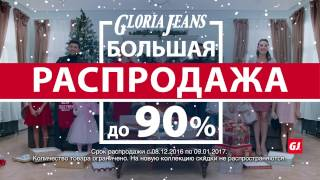 New Year sales at Gloria Jeans!
