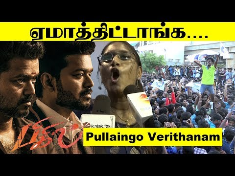 எல்லாத்தையும் அடிச்சி உடைச்சிட்டு இருப்போம் - Bigil Trailer Reaction | Vijay | Nayanthara | Fans