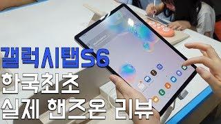 한국 최초 갤럭시탭S6 핸즈온 리뷰