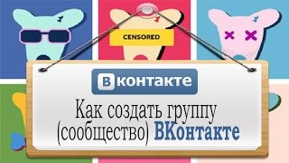 Как создать группу сообщество ВКонтакте