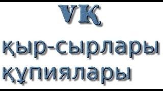 Download VK қыр-сырлары, құпиялары Mp3 and Videos