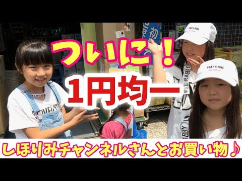 まさかの1円均一に88円まで!文房具から雑貨までお買い物♪しほりみチャンネルさんとコラボだよ♪
