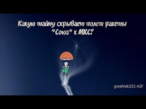 """Какую тайну скрывает полет ракеты """"Союз"""" к МКС?"""