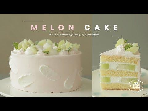 멜론 생크림 케이크 만들기🍈 : Melon cake Recipe - Cooking tree 쿠킹트리*Cooking ASMR