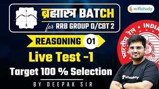 10:15 AM - RRB Group D/CBT-2 2020-21 | Reasoning by Deepak Tirthyani | Live Test (Part-1)