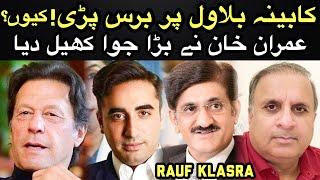 Imran Khan cabinet vs Bilawal Bhutto & Murad Ali Shah ! Rauf Klasra shares cabinet Inside !!